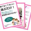 『新発想のお片付け』電子書籍 無料ダウンロードはこちら